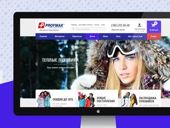 Profmax (sportmaxi)